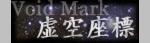 KUROさんのサイト「虚空座標」